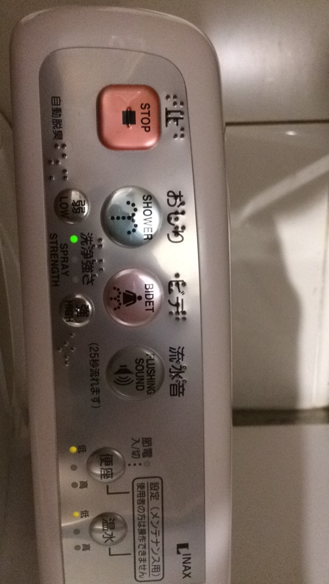 Japanese Toilet BineLovesLife