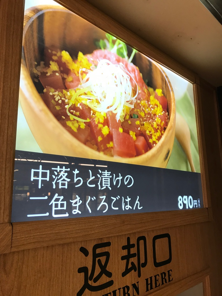 Fast Food Tokyo BineLovesLife