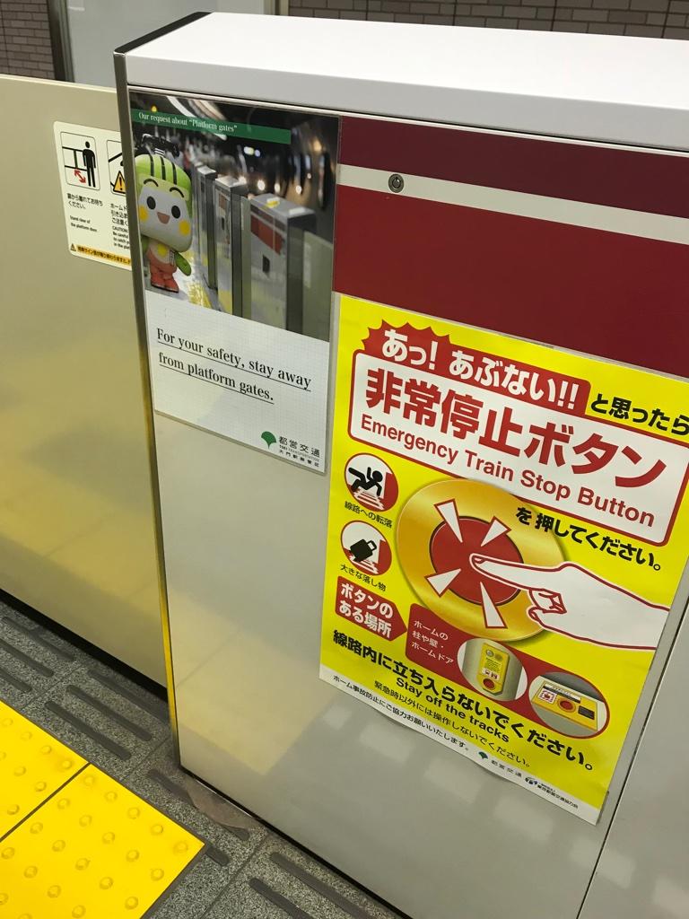 MRT Tokyo TravelTuesday BineLovesLife
