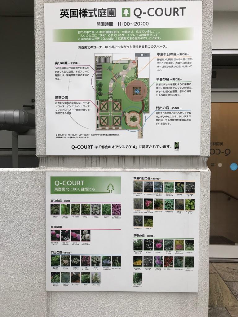Q Court Rooftop Garden Shinjuku BineLovesLife