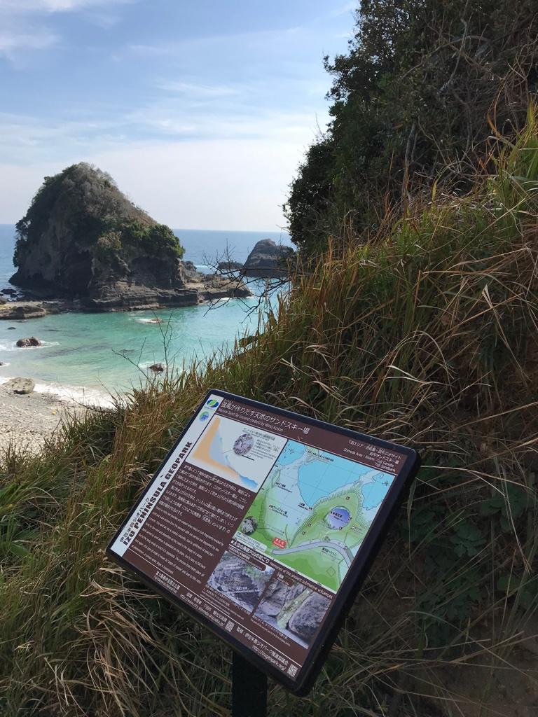 Izu Peninsula GeoPark BineLovesLife