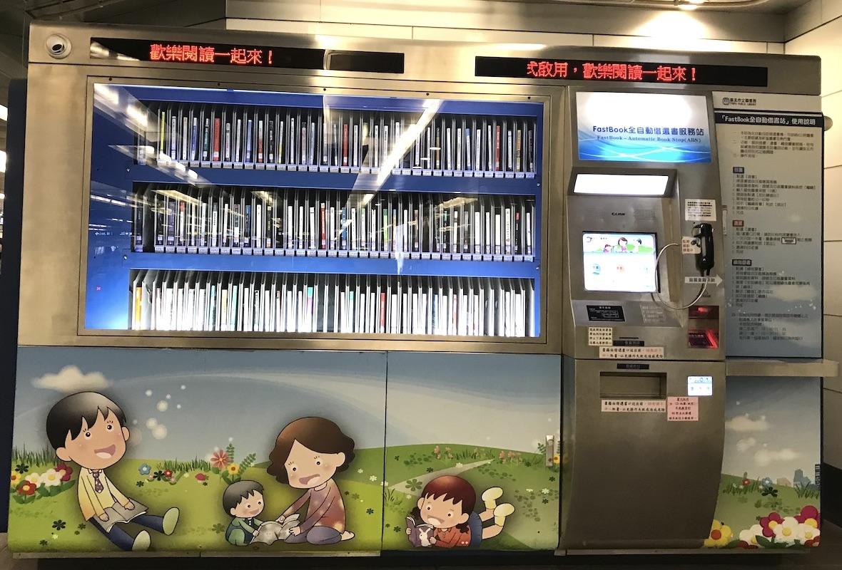 DVD Automat Metro Taipei BineLovesLife
